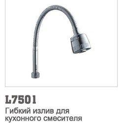 Нос-излив Ledeme L7501