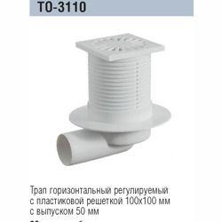 Трап горизотальный Orio TO-3110 (регулируемый, с пластиковой решеткой 100*100 мм, с выпуском 50 мм)
